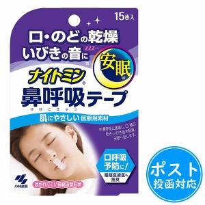 ナイトミン 鼻呼吸テープ15枚入≪ポスト投函:送料188円≫|maruai