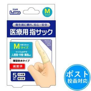 エルモ医療用指サックMサイズ5個入≪ポスト投函:送料188円≫|maruai
