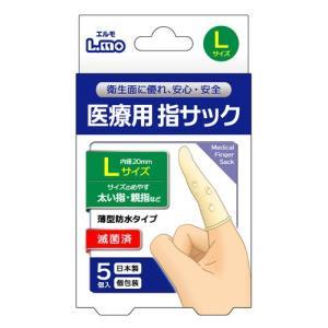 エルモ医療用指サックLサイズ5個入≪宅配便対応≫|maruai