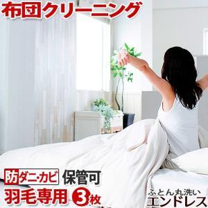 羽毛布団クリーニング 3枚宅配  防ダニ・カビ加工  ふとん丸洗い