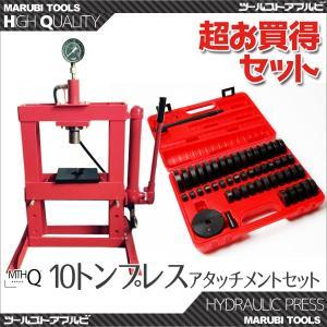 10トン 油圧プレス メーター付 卓上タイプ アタッチメント49種セット|marubi