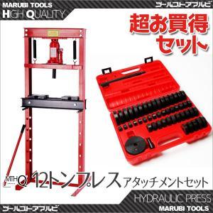 油圧プレス機 能力12トン 門型(メーター無し) 49種油圧プレスアタッチメントセット|marubi