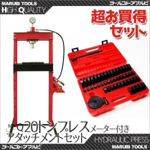 油圧プレス機 能力20トン 門型(メーター付き) 49種油圧プレスアタッチメントセット|marubi