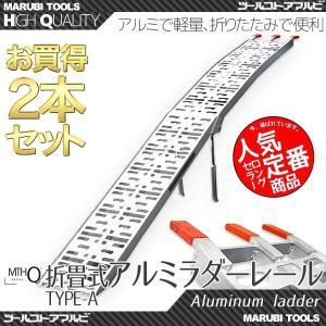 アルミブリッジ アルミラダーレール 折りたたみ式(8.0kg) 2本セット