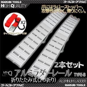 アルミブリッジ アルミラダーレール 折りたたみ式(8.5kg) 2本セット_SN marubi