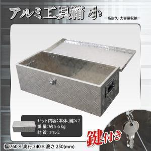 アルミ工具箱(小) 760x320x250mm|marubi
