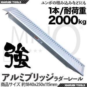 限定販売 再入荷 アルミブリッジ(アルミスロープ) 超耐加重2000kg/14.5 marubi