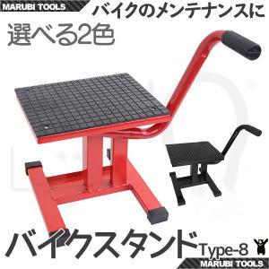 バイクスタンド オフロード モトクロッサー用 Type-8|marubi