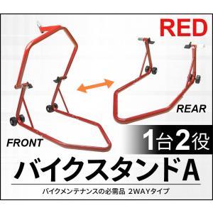 バイクスタンド レーシングスタンド メンテナンススタンド Type-A|marubi