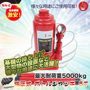 油圧ジャッキ 標準型 ボトルジャッキ 安全弁付 5トン marubi