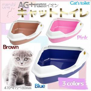 キャット トイレ 三角形 コーナーOK 抗菌銀イオン加工 選べる3色 大 本体|marubi