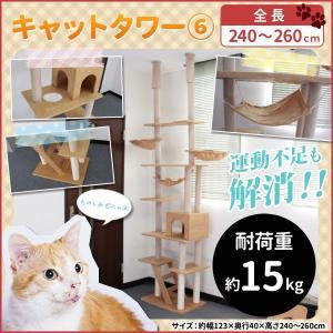 キャットタワー ネコちゃんタワー(6)/ネコタワー6|marubi