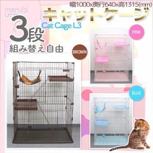 キャットケージ 3段 ペットケージ 大型 室内ハウス プラケージ 猫ケージ 室内用 猫用 3色 幅1000x奥行640x高1315(mm)|marubi