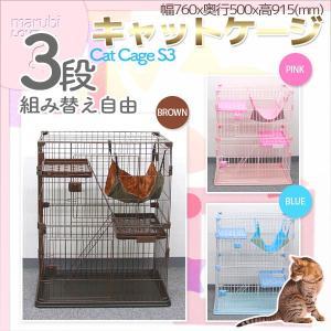 キャットケージ 3段 ペットケージ 大型 室内ハウス プラケージ 猫ケージ 室内用 猫用 3色 幅760x奥行500x高915(mm)|marubi