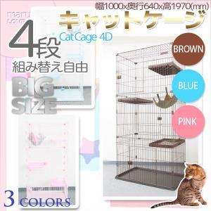 キャットケージ 4段 ペットケージ 大型 室内ハウス プラケージ 猫ケージ 室内用 猫用 3色 幅1000x奥行640x高1970(mm)|marubi