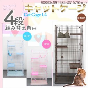 キャットケージ 4段 ペットケージ 大型 室内ハウス プラケージ 猫ケージ 室内用 猫用 3色 幅830x奥行585x高1675(mm)|marubi