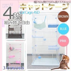 キャットケージ 4段 ペットケージ 大型 室内ハウス プラケージ 猫ケージ 室内用 猫用 3色 幅760x奥行500x高1370(mm)|marubi