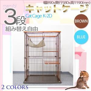 キャットケージ 3段 ウッド 高級タイプ ペットケージ 大型 室内ハウス プラケージ 猫ケージ 室内用 猫用 2色 幅890x奥行580x高1190(mm)|marubi