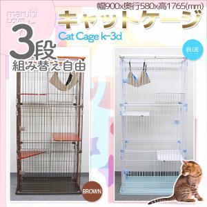 キャットケージ 3段 ウッド 高級タイプ ペットケージ 大型 室内ハウス プラケージ 猫ケージ 室内用 猫用 3色 幅900x奥行580x高1765(mm)|marubi