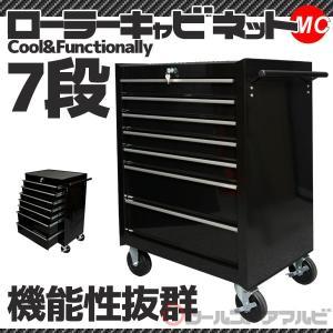 工具箱 ツールボックス ローラーキャビネット 黒7段|marubi