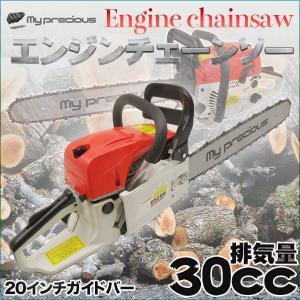 チェーンソー エンジン式 30cc 6kg トップハンドル式 20インチ チェンソー ソーチェーン|marubi