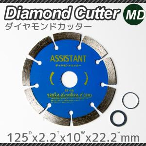 ダイヤモンド カッター 125mm|marubi
