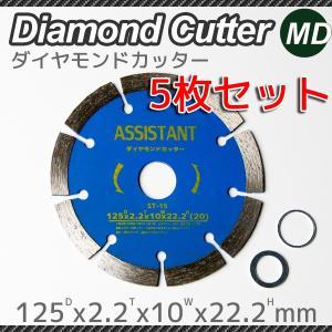 ダイヤモンド カッター 125mm 5枚セット|marubi