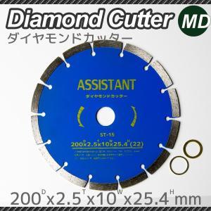 ダイヤモンド カッター 200mm|marubi