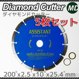 ダイヤモンド カッター 200mm 5枚セット|marubi