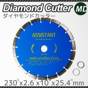 ダイヤモンド カッター 230mm|marubi