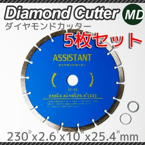 ダイヤモンド カッター 230mm 5枚セット|marubi
