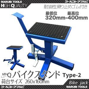 バイクスタンド オフロード モトクロッサー用 Type-2|marubi