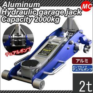油圧式 ガレージジャッキ アルミ製 2t (2000kg) marubi