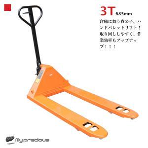 ハンドリフト 3000kg/3トン/3T/ハンドパレットトラックリフト幅685mm|marubi