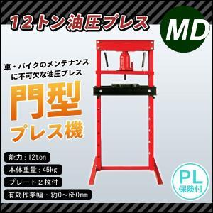 油圧プレス機 能力12トン 門型(メーター無し)|marubi