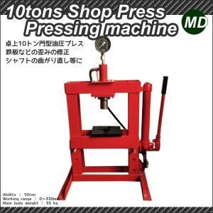 10トン 油圧プレス メーター付 卓上タイプ|marubi