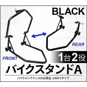 バイクスタンド レーシングスタンド メンテナンススタンド Type-A 黒|marubi