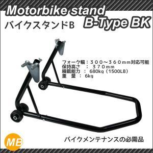 バイクスタンド レーシングスタンド メンテナンススタンド Type-B 黒|marubi