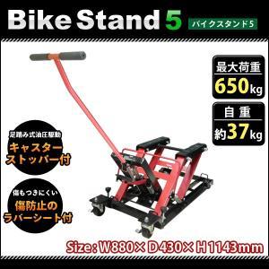バイクリフト・油圧式バイクジャッキ/バイクスタンド(5)|marubi