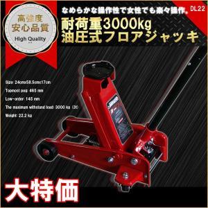 ガレージジャッキ 油圧式 フロアジャッキ 耐荷重3t  marubi