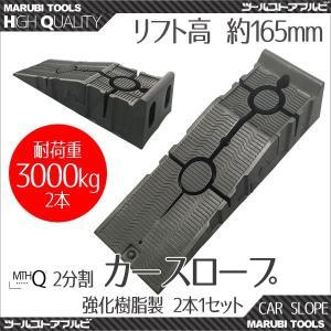 カースロープ カーランプ 樹脂製 軽量 2分割 2台セット marubi