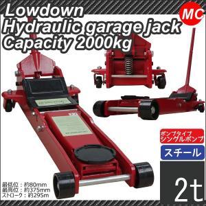 ローダウン ジャッキ 油圧式 ガレージジャッキ 2.0t marubi