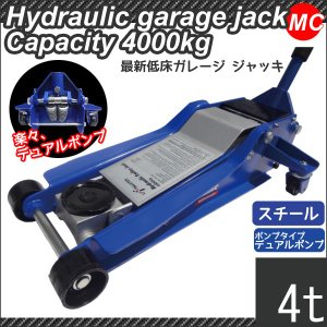 ガレージジャッキ 油圧式 フロアジャッキ 耐荷重4t (4000kg)|marubi