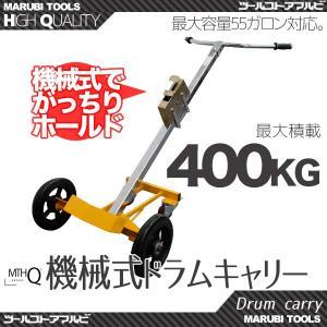 ドラムキャリー 機械式 ドラム缶運搬車 ドラム缶リフト _SN|marubi