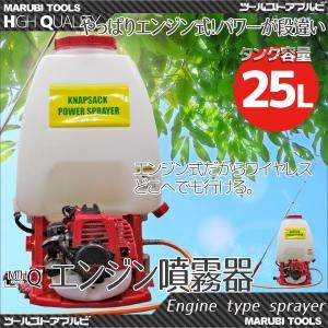 噴霧器 エンジン式 背負タイプ 25Lタンク 作動圧力 10-30kgf/cm2 排気量26cc|marubi