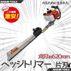 ヘッジトリマー エンジン式 片面刃(片刃) 620mm 22.5cc 片刃エンジンヘッジトリマー|marubi