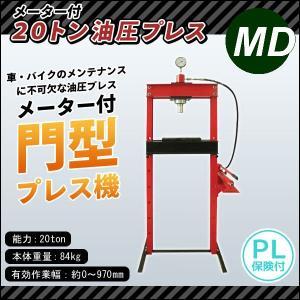 油圧プレス機 能力20トン 門型(メーター付き)|marubi