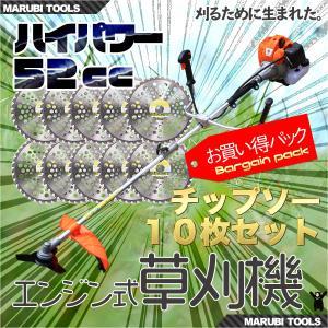 草刈機 エンジン式 2分割 (刈払い機)+チップソー(230mm×36T)*10 セットA_SN|marubi