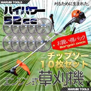 草刈機 エンジン式 2分割 (刈払い機)+チップソー(255mm×40T)*10 セットB_SN|marubi