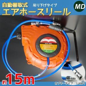 エアーホースリール 15M  高圧管 自動巻取 TypeB